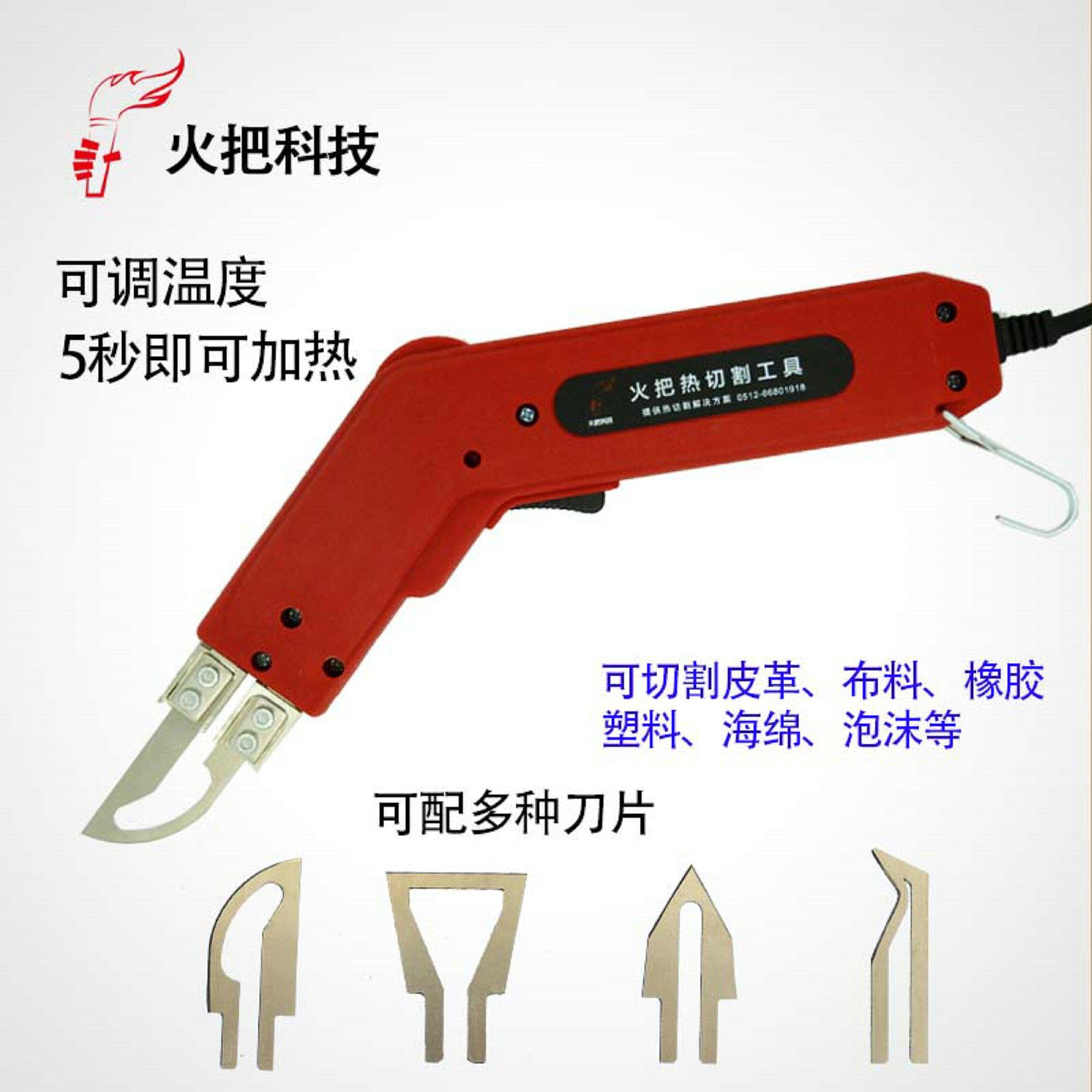 板热切刃热熔刃切布电热切割刃 KT 电热刃亚克力墙布刃去胶铲刃塑料