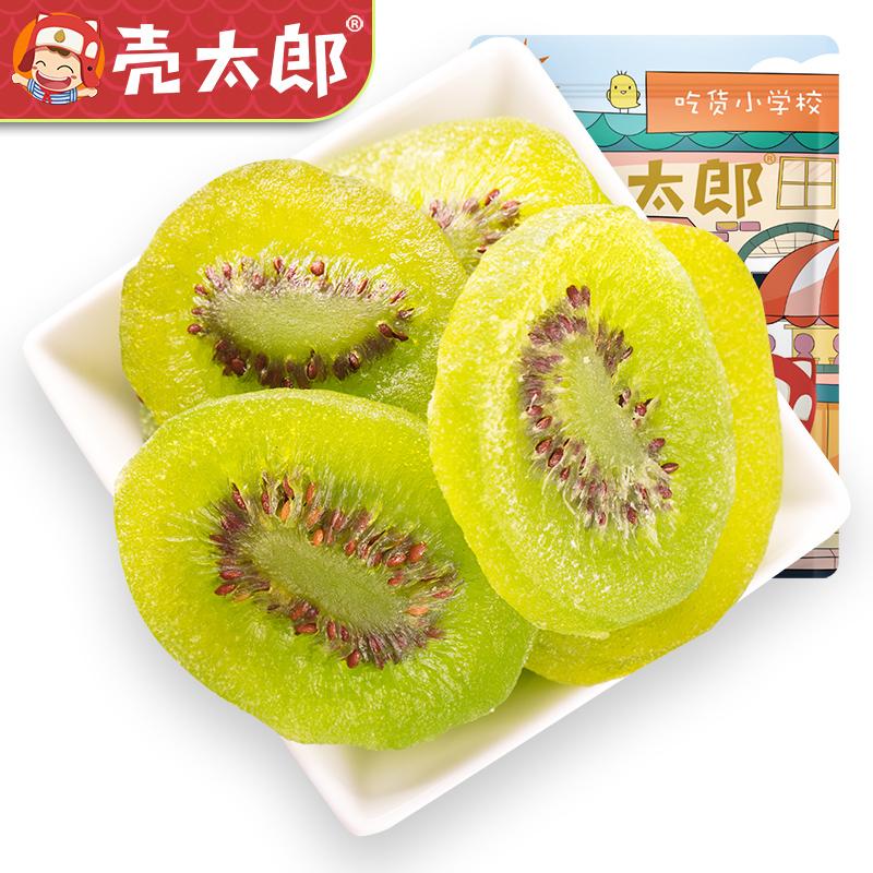 【壳太郎_猕猴桃干500g】奇异果干猕猴桃片水果干片蜜饯果脯零食