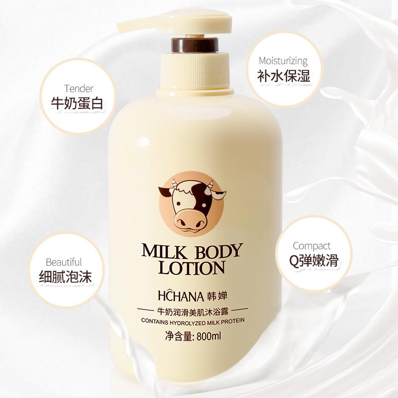韩婵牛奶沐浴露清爽型香体持久留香家庭装大容量正品男女学生通用