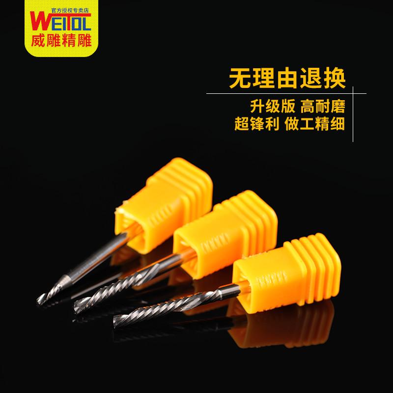 威特5A进口左旋单刃螺旋铣刀下切刀亚克力PVC切割数控雕刻机刀具