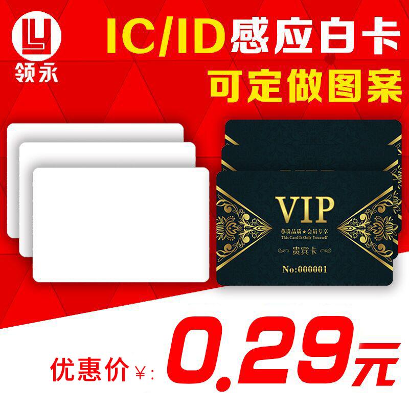 复旦IC白卡印刷小区M1白卡UID白卡IC复制卡门禁卡ID白卡感应IC卡印刷id薄卡定制会员卡定做IC电梯卡智能锁卡
