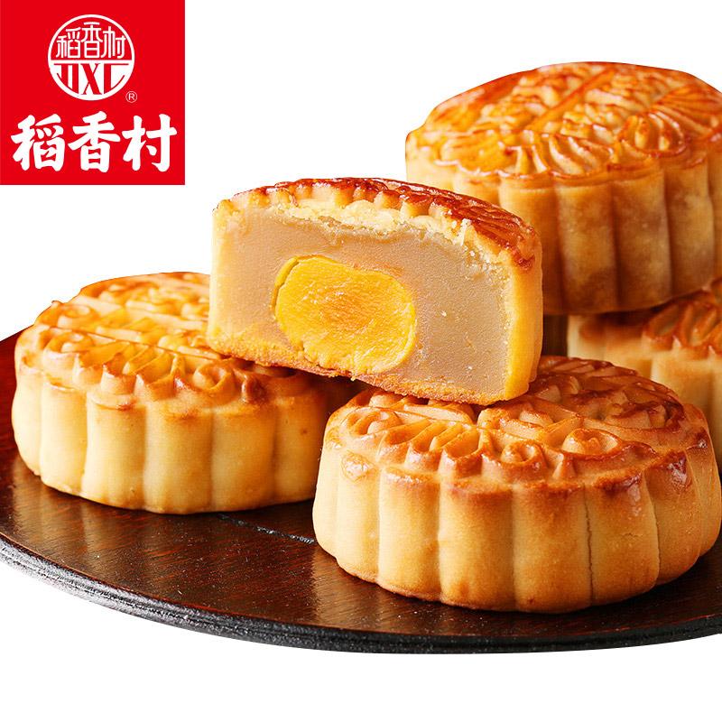 稻香村月饼广式蛋黄莲蓉豆沙散装多口味中秋送礼品团购尝鲜装礼盒