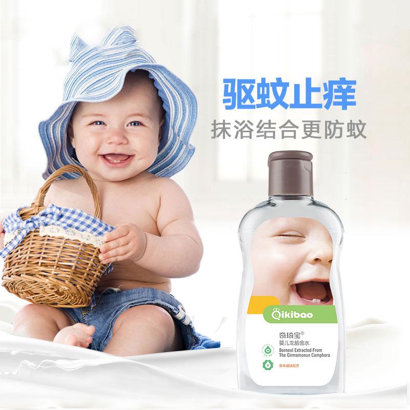 奇琦宝婴儿花露水新生儿洗澡专用去痱止痒儿童清凉宝宝龙脑金水