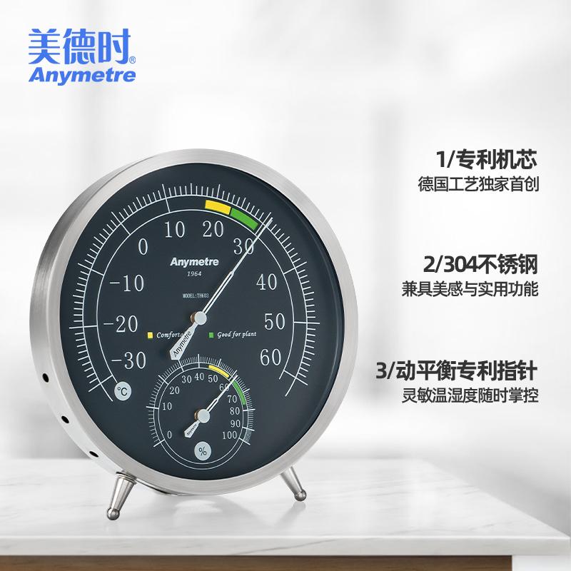 美德时高精度温湿度计实验室工业用室内温度计家用精准指针机械式