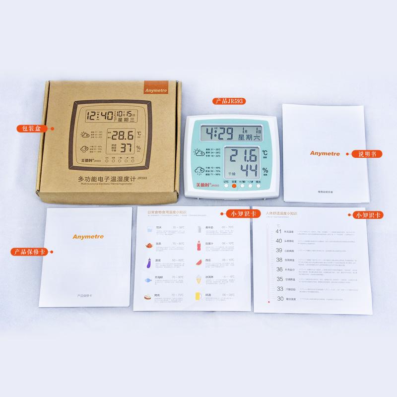 美德时电子干湿温度计室内数显精准家用温湿度计时钟高精度室温表