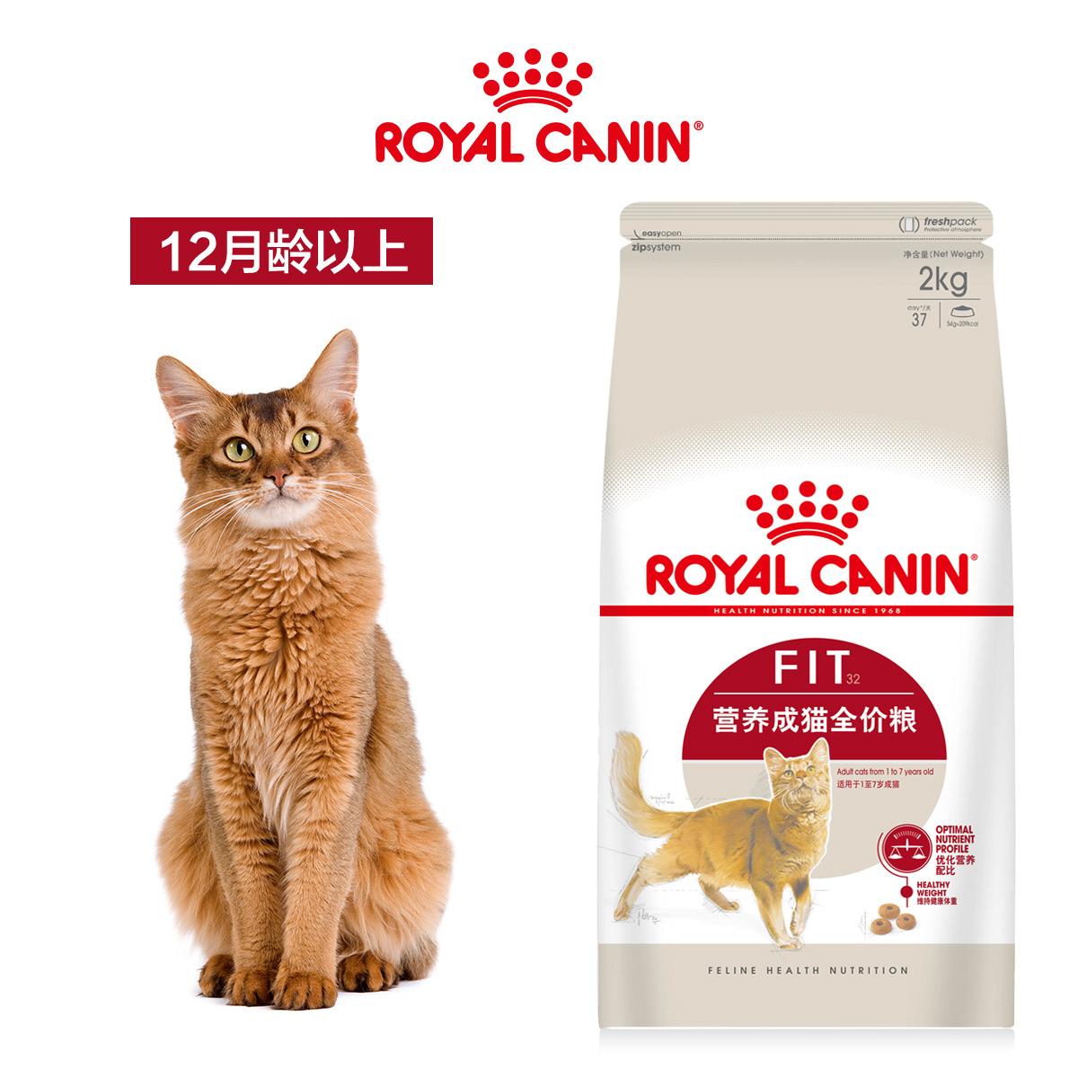 姜露宠物皇冠信誉 皇家猫粮成猫F32理想体态营养2kg通用型猫咪优惠券