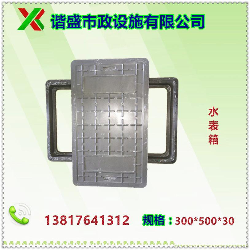电缆沟阴复合树脂窨井盖水表箱弱电力盖板300×500×30 厂家直销