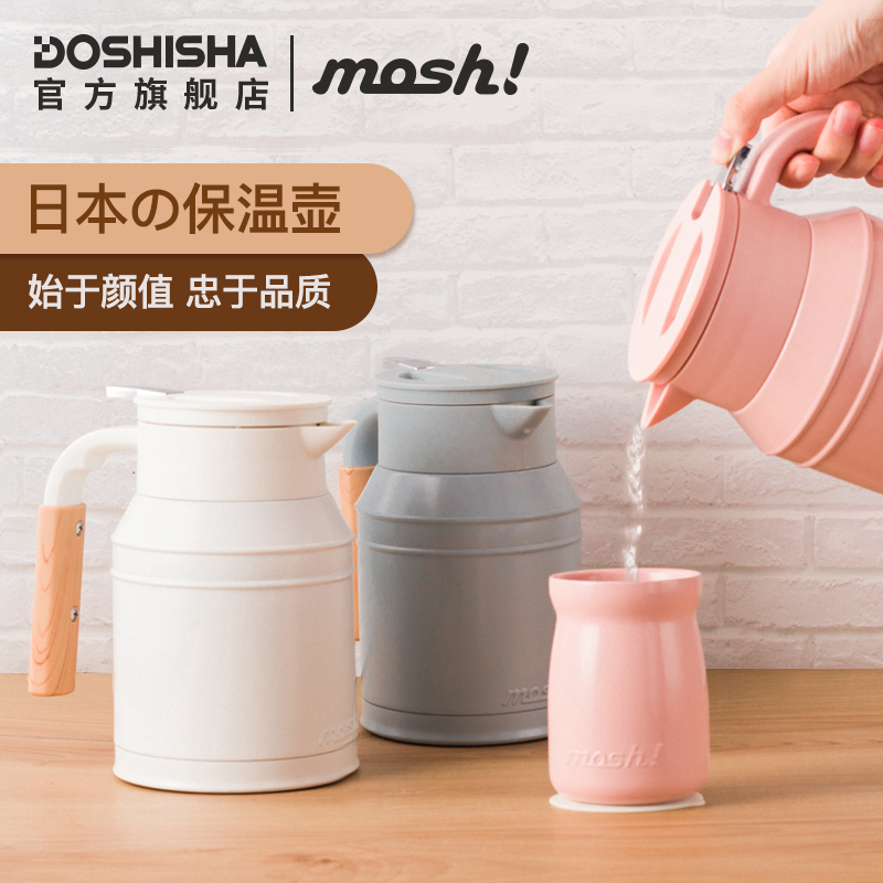 mosh保温水壶304不锈钢家用保温壶小小型学生大容量热水壶保温瓶