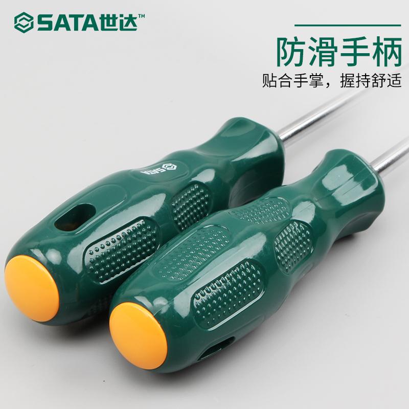 世达螺丝刀十字世达工具超硬起子改锥小梅花螺丝刀套装工业级磁性