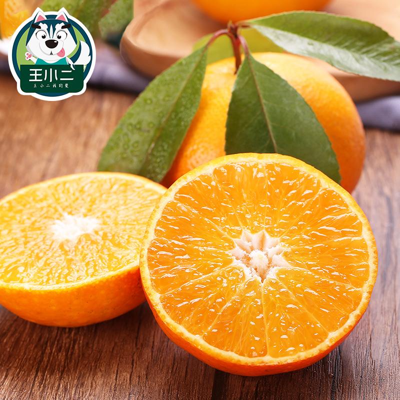 四川爱媛38号果冻橙水果新鲜包邮当季橘子柑橘整箱桔子橙子5斤10