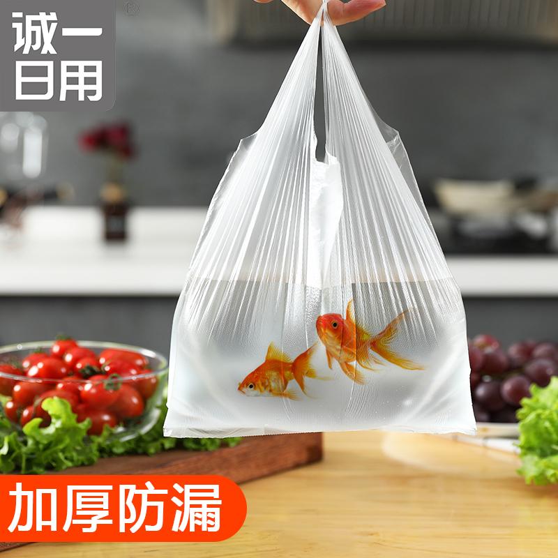 保鲜袋食品包装袋家用加厚经济装大小号超市专用连卷塑料袋背心式