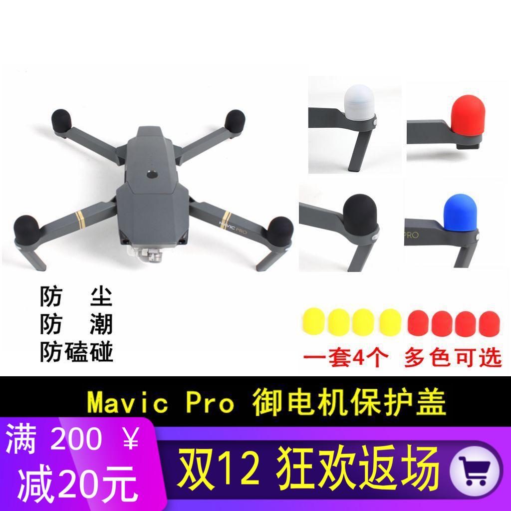 大疆DJI御MAVIC2 PRO電機保護蓋 矽膠套馬達罩防塵蓋 無人機配件