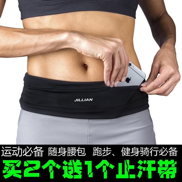 馬拉松跑步徒步腰包男女戶外運動隱形手機腰帶瑜伽健身騎行包包郵
