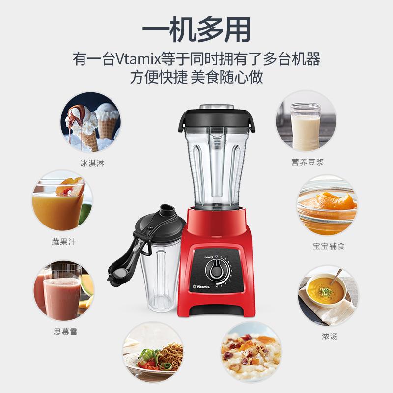 美国Vitamix s30破壁机家用进口多功能全自动物理加热榨汁料理机