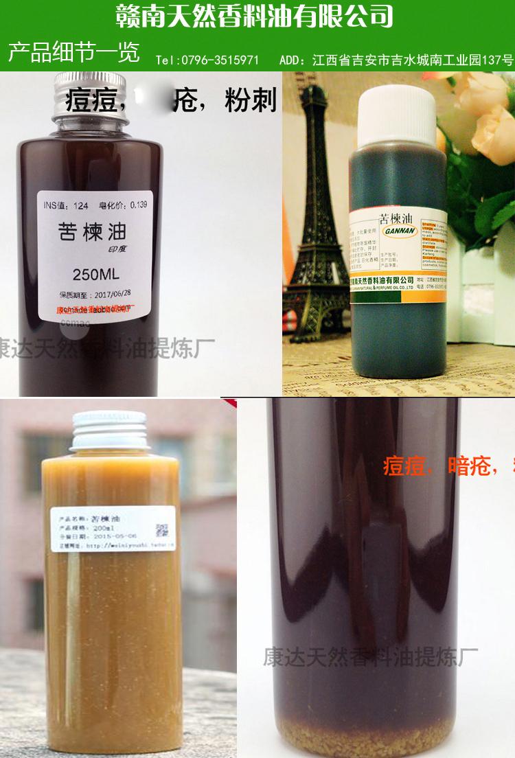 包邮苦楝子 500g 用手工皂驱虫原料 yao 印楝 Oil Neem 苦楝油 赣南特产