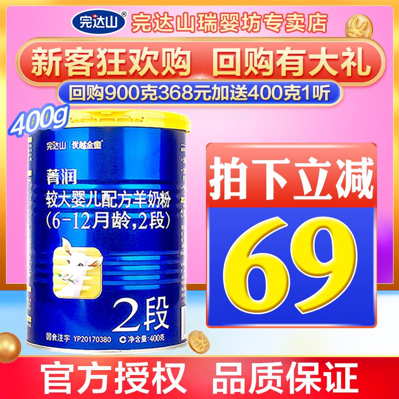 拍下立减完达山奶粉2段菁润优越金童婴儿配方羊奶粉二段400g听装
