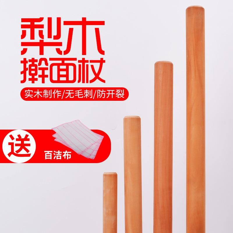 擀面杖家用实木擀面杖饺子皮小号赶面棍梨木檊面棒烘焙工具压面棍