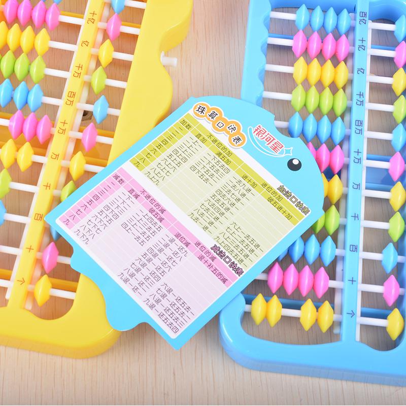 算盘可爱小学生5珠算盘珠心算儿童创意学习用品计算器具用品幼儿园练习算盘糖果色珠算盘一键清零带珠算口诀