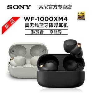 【12期免息】Sony/索尼 WF-1000XM4 真无线蓝牙降噪耳机入耳式耳塞迷你降噪豆 1000XM3升级