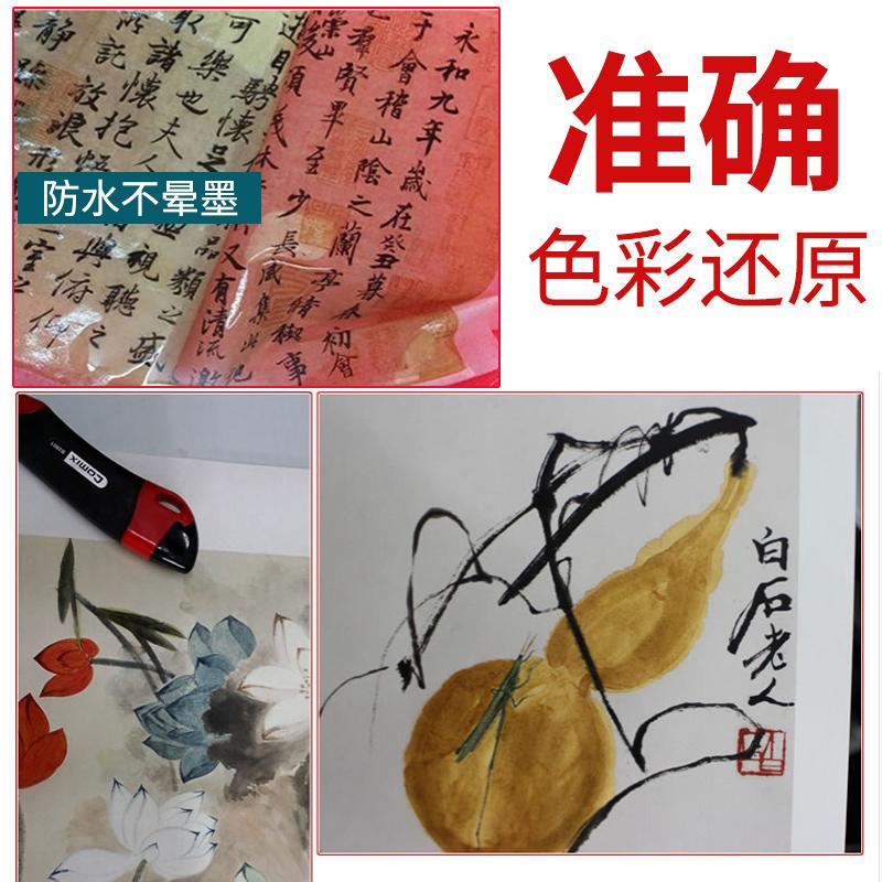 藝術微噴來圖定制宣紙絹布打印噴繪印刷復制品國畫書法字畫裝飾畫