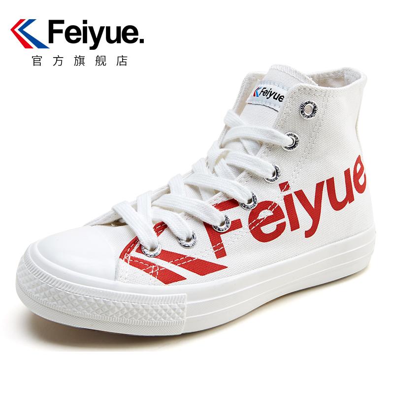 feiyue/飞跃高帮帆布鞋INS潮流硫化鞋男字母印花球鞋休闲鞋2078高清大图