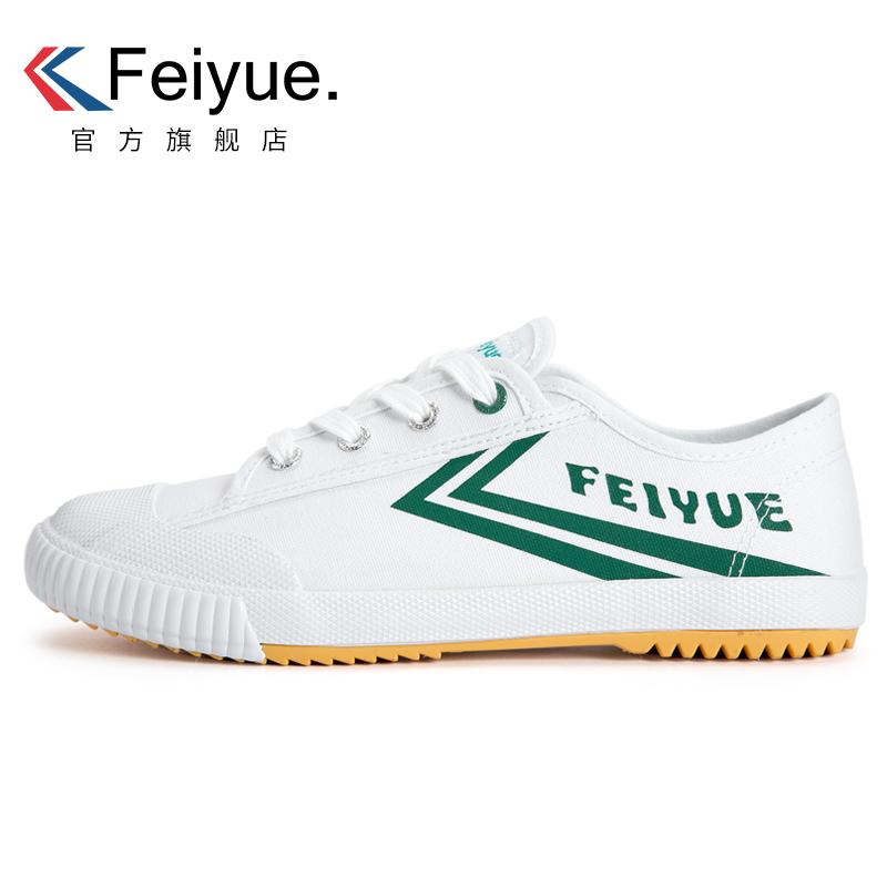 feiyue/飞跃少林魂经典升级款田径鞋 硫化帆布鞋男女情侣小白鞋