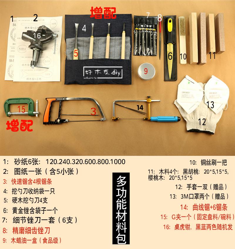 挖勺刀DIY木工具套装 新手木工入门挖勺子 木料木工木勺 手作雕刻