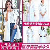 Beauty salon tattooist overalls female white coat doctor clothes long sleeve nurse clothes short sleeve skin management beautician