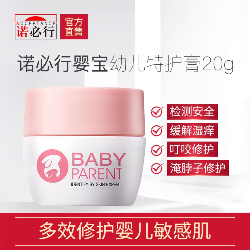 诺必行 婴宝特护膏20g婴儿口水湿痒护肤霜儿童护臀霜婴宝护臀膏