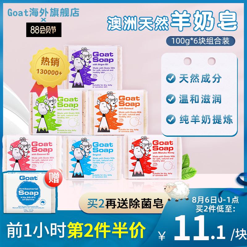 Goat澳洲山羊奶香皂除螨去螨抑菌手工肥皂洗澡洗脸祛痘皂非硫磺皂
