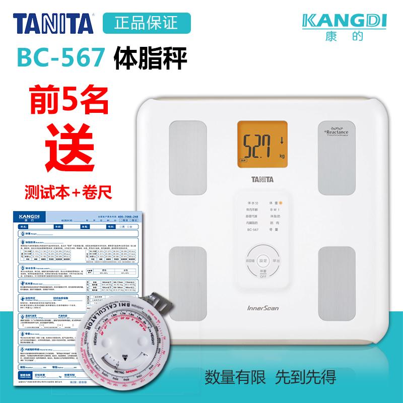 日本tanita百利達體脂儀BC-567康寶萊秤人體脂測量儀體重秤電子稱