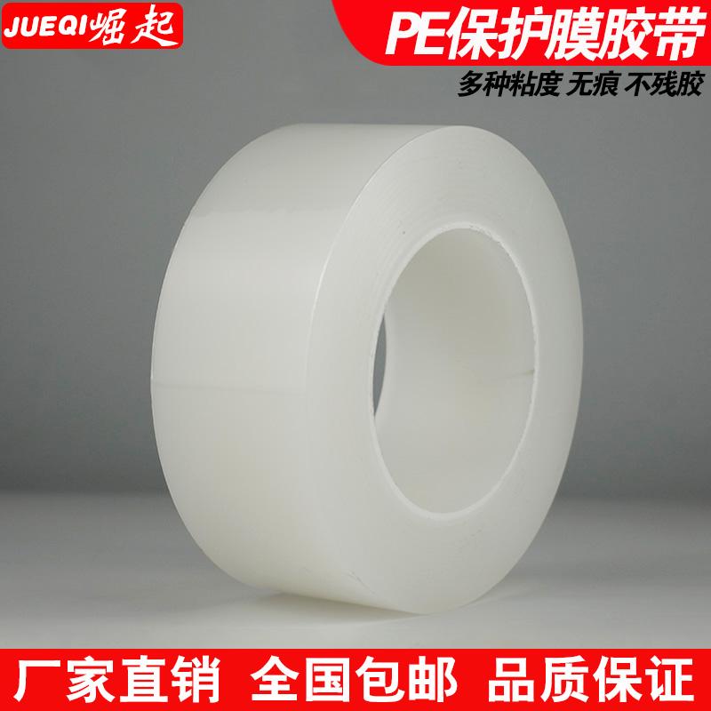透明PE保护膜胶带不锈钢保护膜灰尘膜手机粘除尘膜5厘米宽*50米长