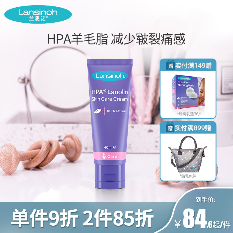 Lansinoh/兰思诺进口乳头膏羊脂膏乳头霜乳头皲裂膏40g润唇膏唇膜