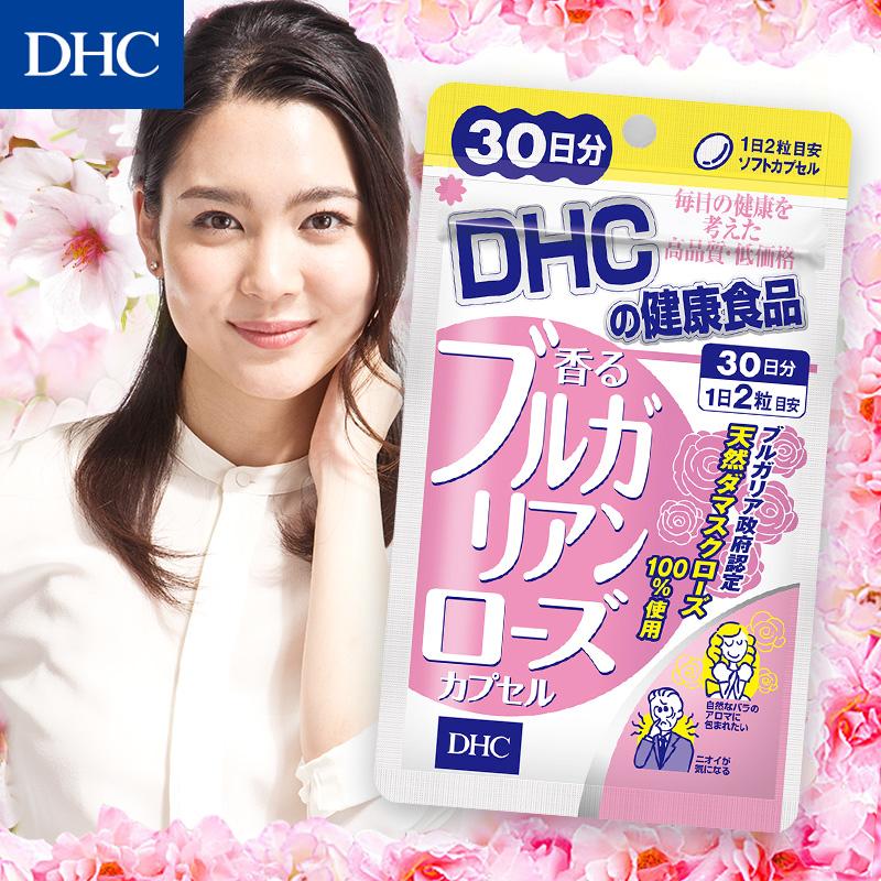 DHC【日本直送*3倍购买】大马士革玫瑰精油香体丸30日量 去异味