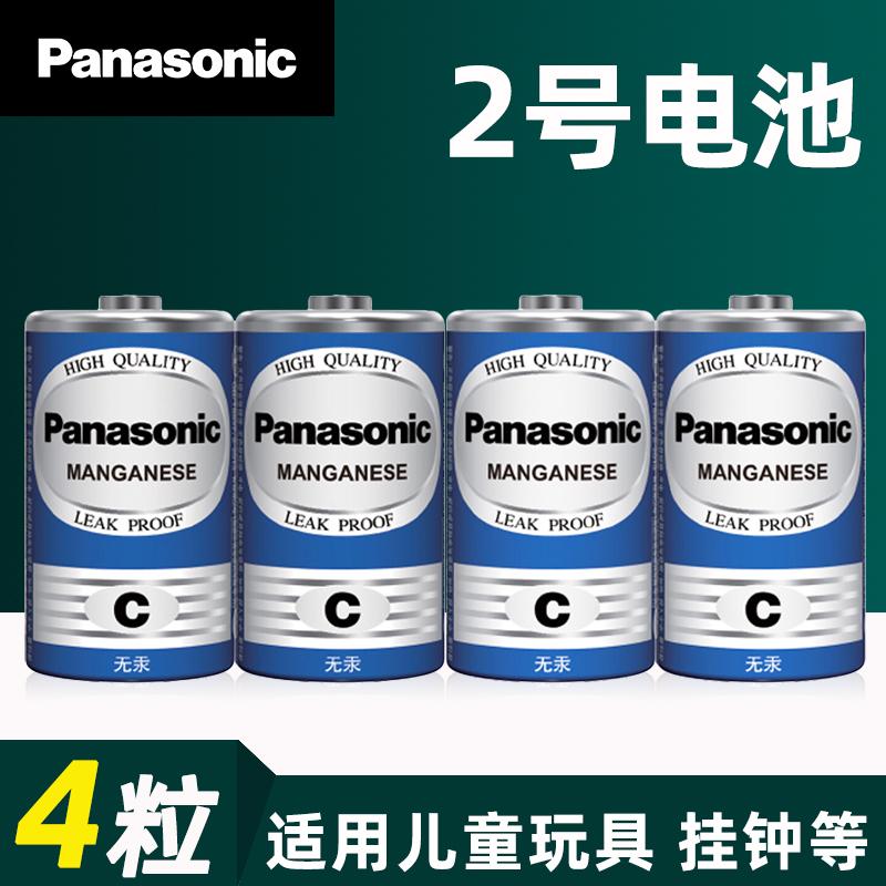 松下二號電池2號1.5V碳性C型R14G麵包超人噴水花灑搖椅玩具手電筒三號通3號中號電池4粒批發乾電池4節