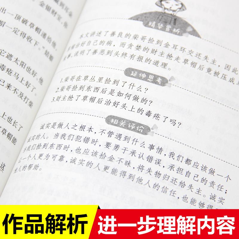 4本35元 中国民间故事 无障碍精读名著 三四五年级小学生课外阅读书籍 中国古代寓言故事大全 6-8-12岁儿童文学图书