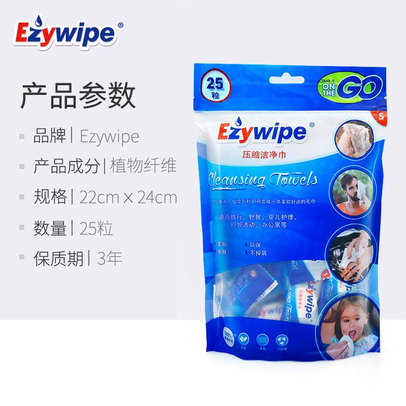 Ezywipe一次性压缩毛巾环保速干紧急包扎美容洗脸巾25粒户外旅行