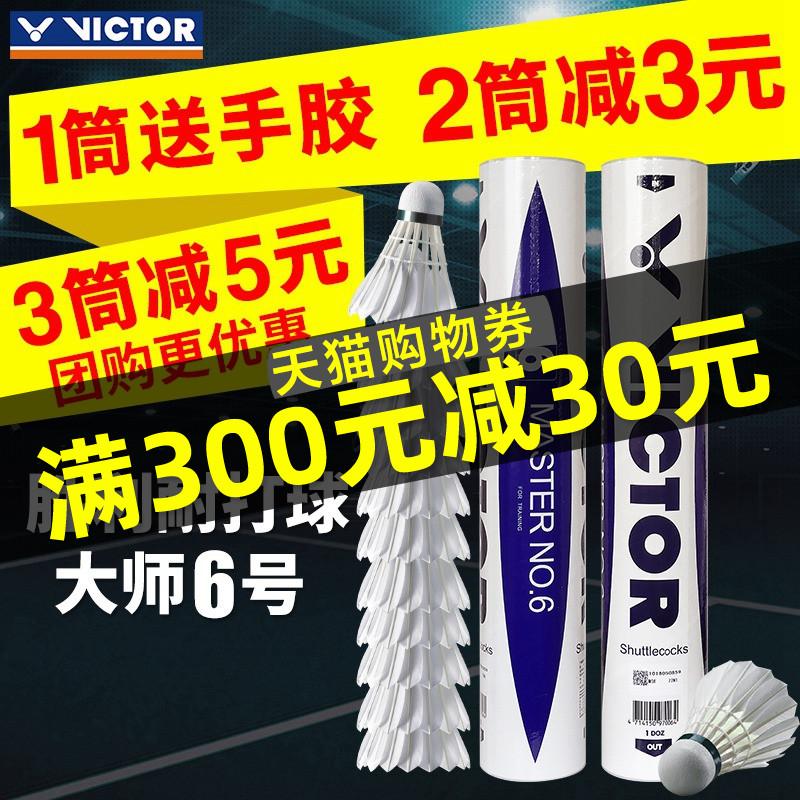 正品勝利VICTOR羽毛球大師6號12只裝 維克多耐打王打不爛羽球NO.6