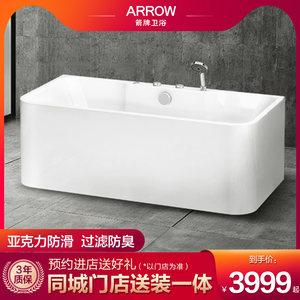 【门店同款】箭牌双人防滑气泡按摩1.5-1.7m家用浴缸AQ1766UQ