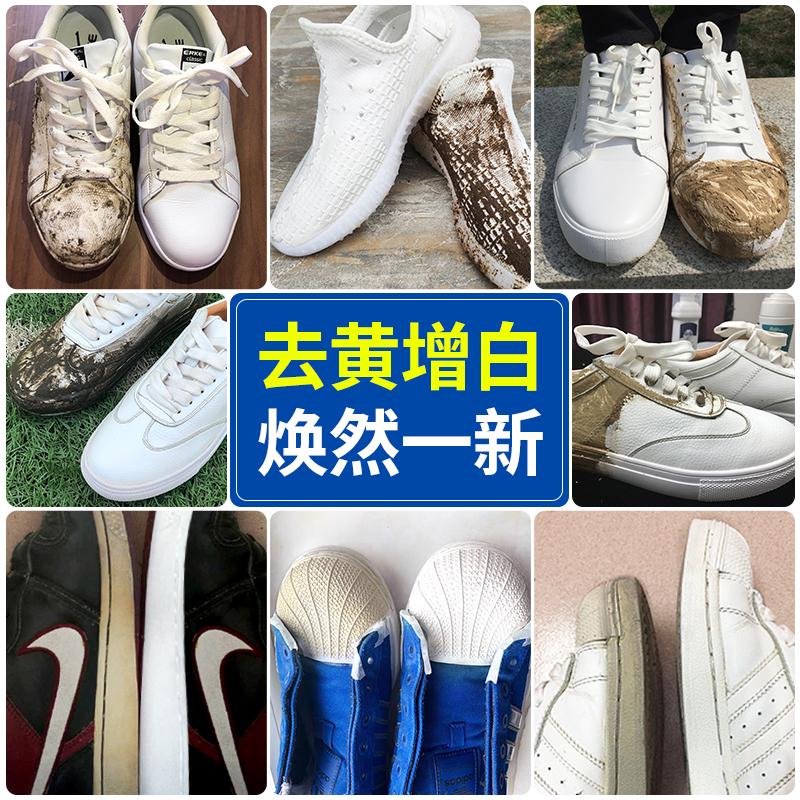 瑞亿小白鞋清洁神器清洗剂增白剂清洁擦洗刷鞋去黄增白去污一擦白