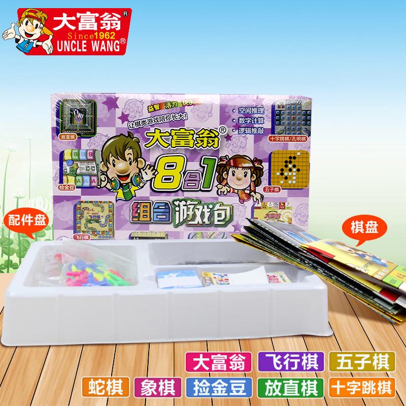 大富翁游戏棋中国世界之旅幸福人生儿童经典版豪华版超大桌游正版