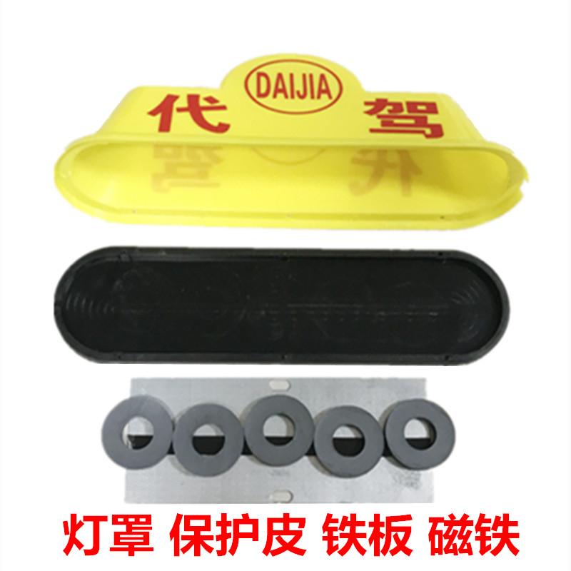 【苏亚锐-出租车顶灯】LED代驾的士磁铁吸顶usb充电池滴滴拉活灯