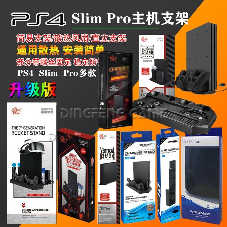 包郵 PS4SLIM主機支架 PS4新版底座支架 ps4 slim PRO支架 散熱