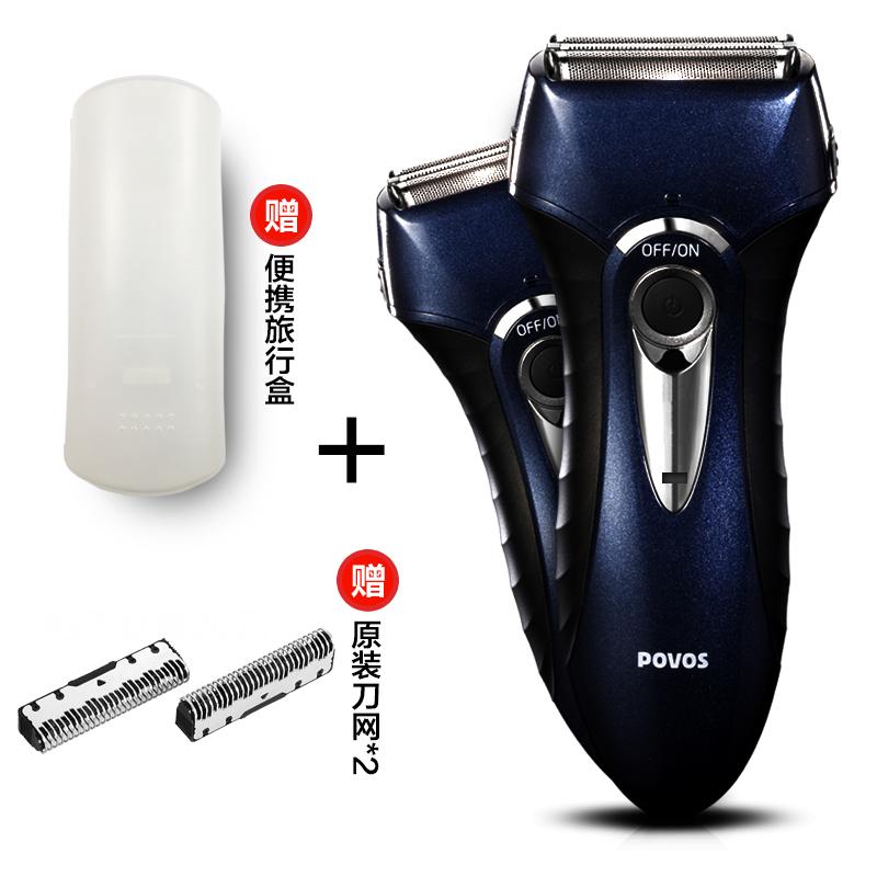 奔腾剃须刃全身水洗 电动剃须刃往复式刮胡刃充电式车载胡须刃  USB