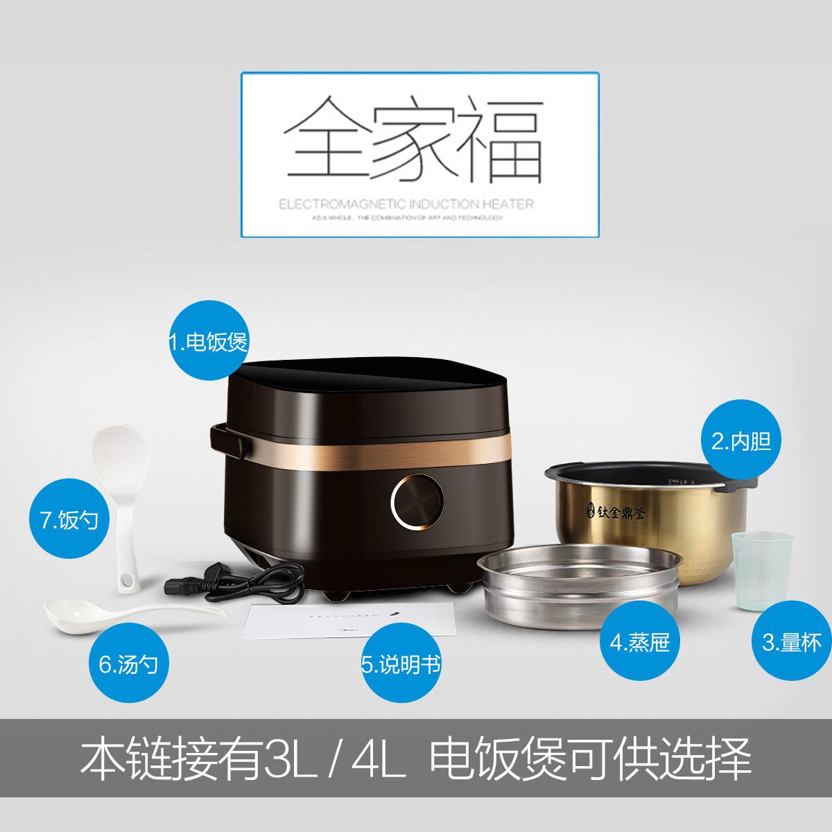 Midea/美的 MB-FS4006 高端智能IH电饭煲锅4L升3L家用正品2-3-5人