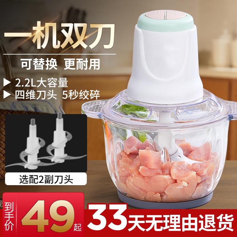 绞肉机家用电动小型全自动多功能碎肉馅神器辅食料理打蒜泥搅拌机
