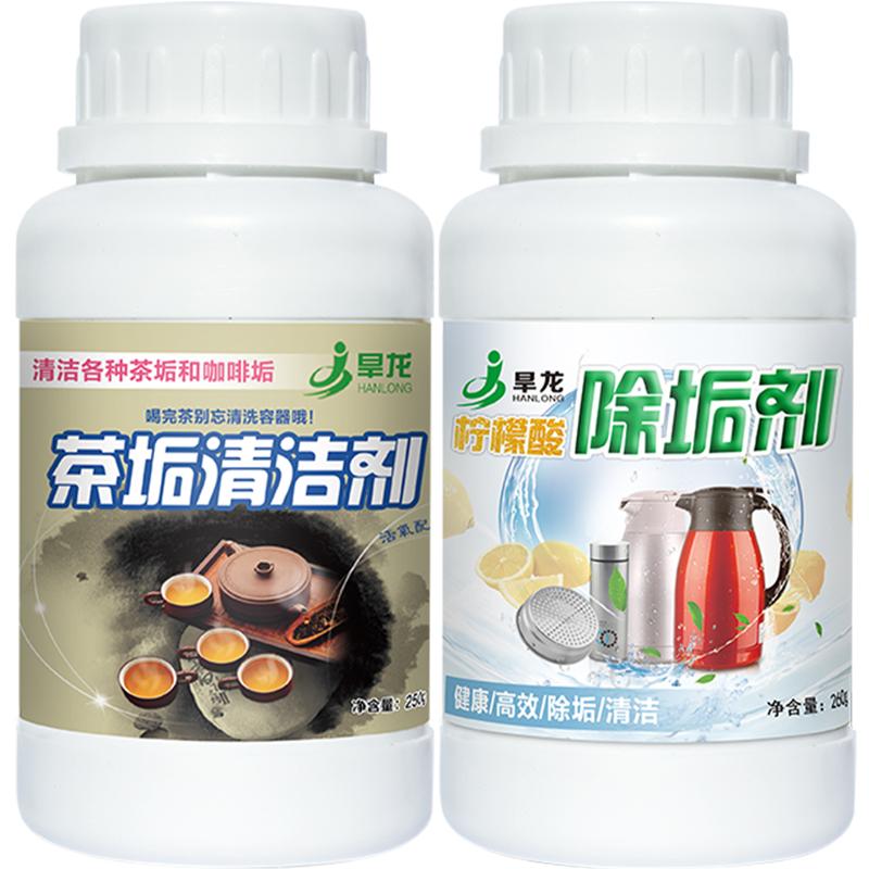 柠檬酸水垢清除剂茶垢清洁剂水壶茶壶除垢剂去茶渍洗茶具杯子粉