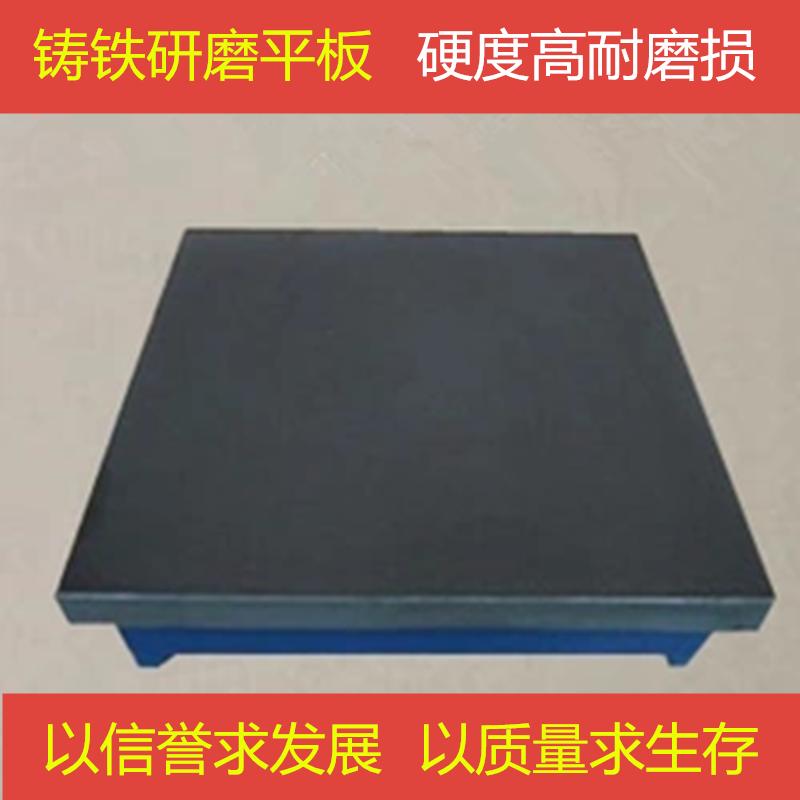 研磨平板平台铸铁高精度0级检验测量划线刮研检测机床小型工作台