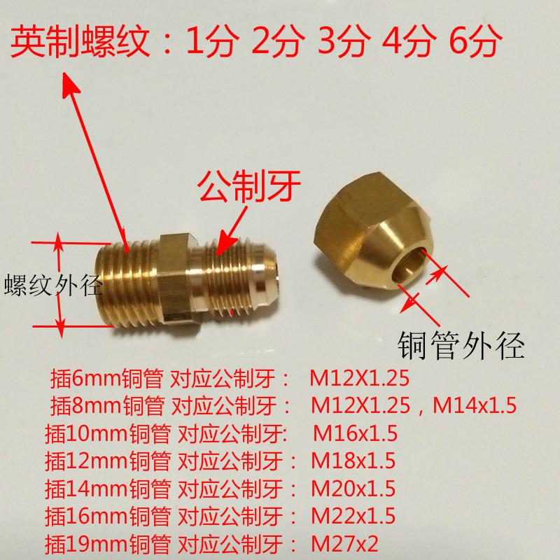 铜外丝扩口接头铜管接头喇叭口索母制冷铜管接头1分2分3分4分6分