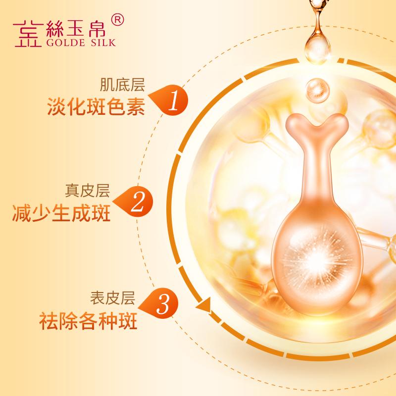 金丝玉帛美白祛斑精华液面部补水提亮肤色淡斑去黄收缩毛孔胶囊
